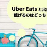 Uber Eats(ウーバーイーツ)配達員と出前館配達員の給料はどっちが稼げる?