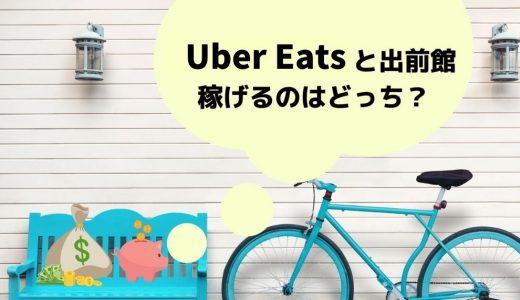 Uber Eats(ウーバーイーツ)と出前館稼げるのはどっち?【配達員が両方で仕事した結果】
