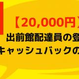 【20000円】出前館配達員の友達紹介キャンペーンでキャッシュバック中!登録方法を解説。