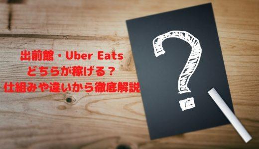 出前館・Uber Eats(ウーバーイーツ)どちらが稼げる?仕組みや違いから徹底解説