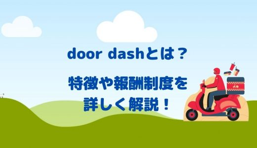 door dash(ドアダッシュ)とは?稼げるの?特徴や報酬制度を詳しく解説!