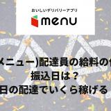 menu(メニュー)配達員の給料・給料日・仕組み