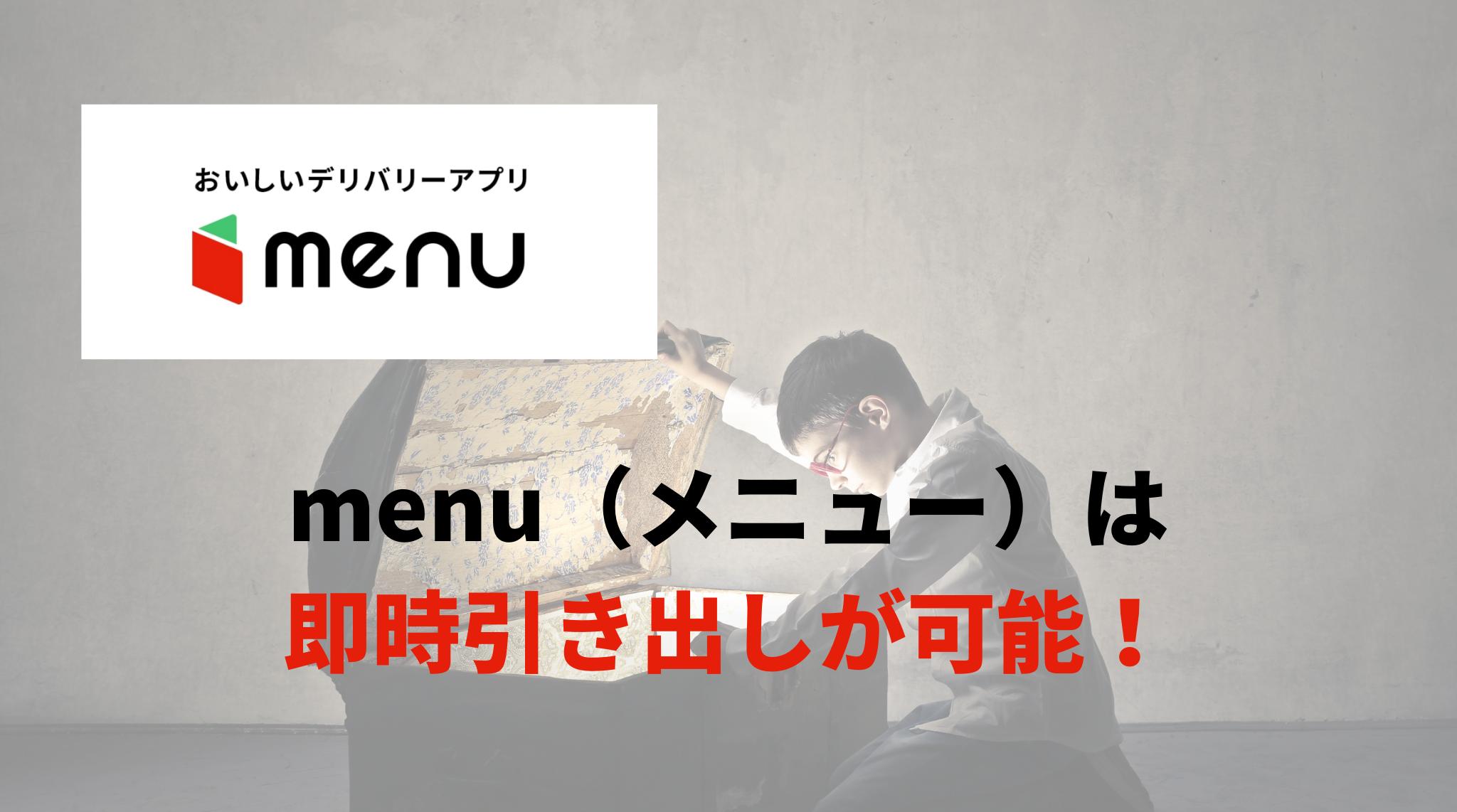 menu(メニュー)配達員の給料日