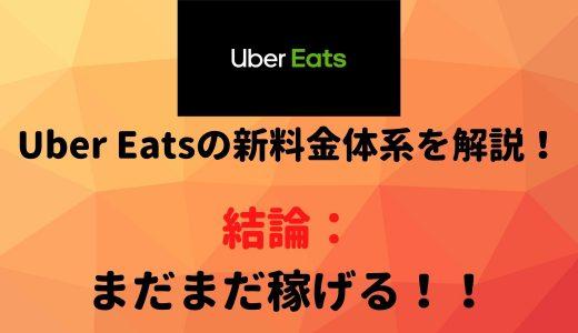 Uber eatsはまだ稼げるか?新料金体系を以前と比較付きで解説!