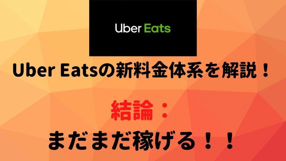 Uber Eats(ウーバーイーツ)はまだ稼げるか?新料金体系を以前と比較付きで解説!
