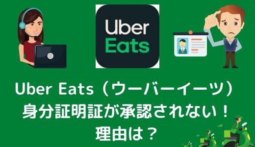 Uber Eats(ウーバーイーツ)身分証が承認されない時は?他のアプリでも登録大変?