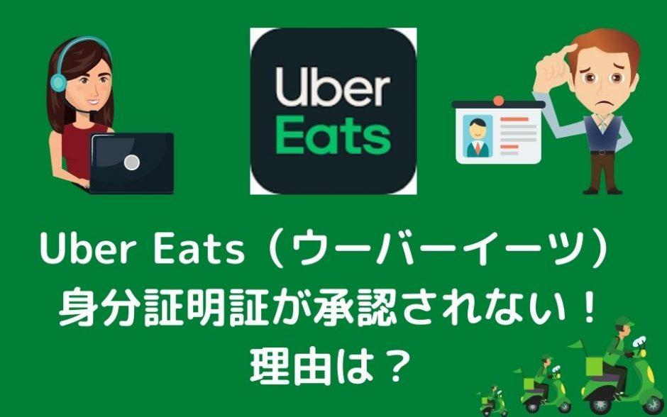 Uber Eats(ウーバーイーツ)身分証明証が承認されない!理由は?