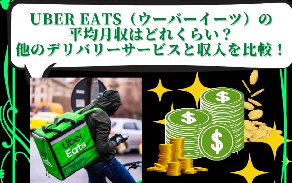 Uber Eats(ウーバーイーツ)の平均月収はどれくらい?他のデリバリーサービスと収入を比較!