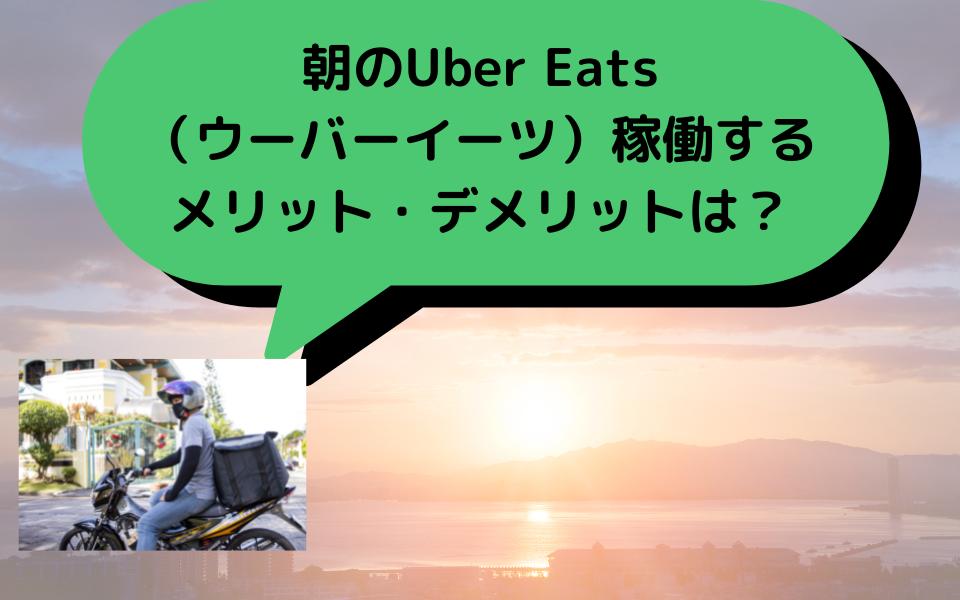朝のUber Eats (ウーバーイーツ)稼働する メリット・デメリットは?