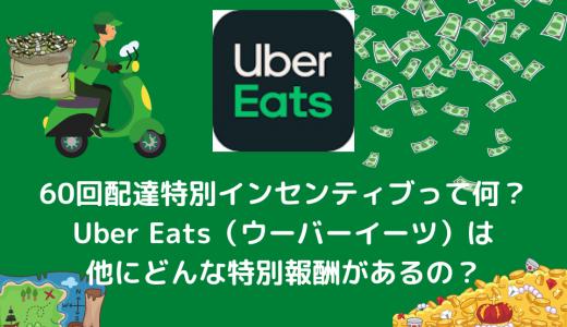 60回配達特別インセンティブって何?Uber Eats(ウーバーイーツ)は他にどんな特別報酬があるの?