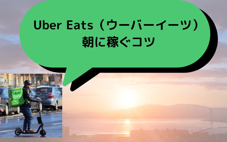 Uber Eats(ウーバーイーツ)朝に稼ぐコツ