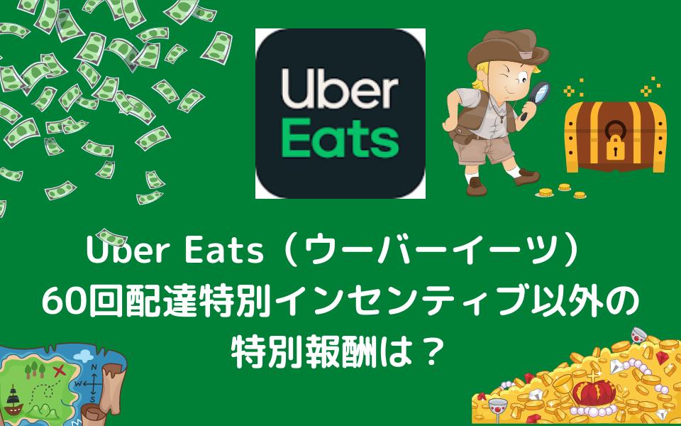 Uber Eats(ウーバーイーツ)60回配達特別インセンティブ以外の特別報酬は?