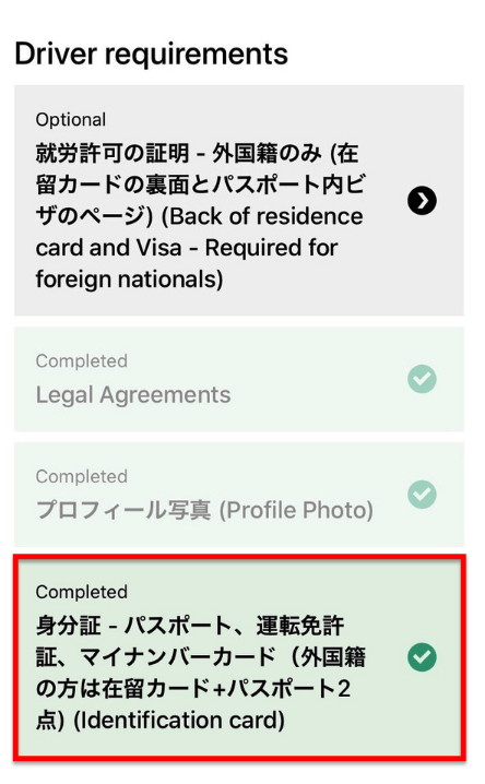 Uber-Eats(ウーバーイーツ)身分証の承認状態
