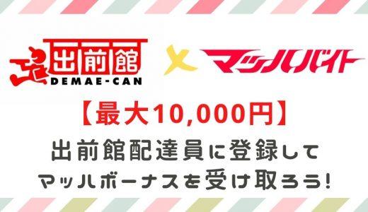 【最大10,000円】出前館配達員に登録してマッハボーナスを受け取ろう!