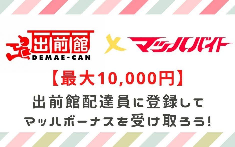 【最大10,000円】出前館配達員をマッハバイトから登録してマッハボーナスを受け取ろう!
