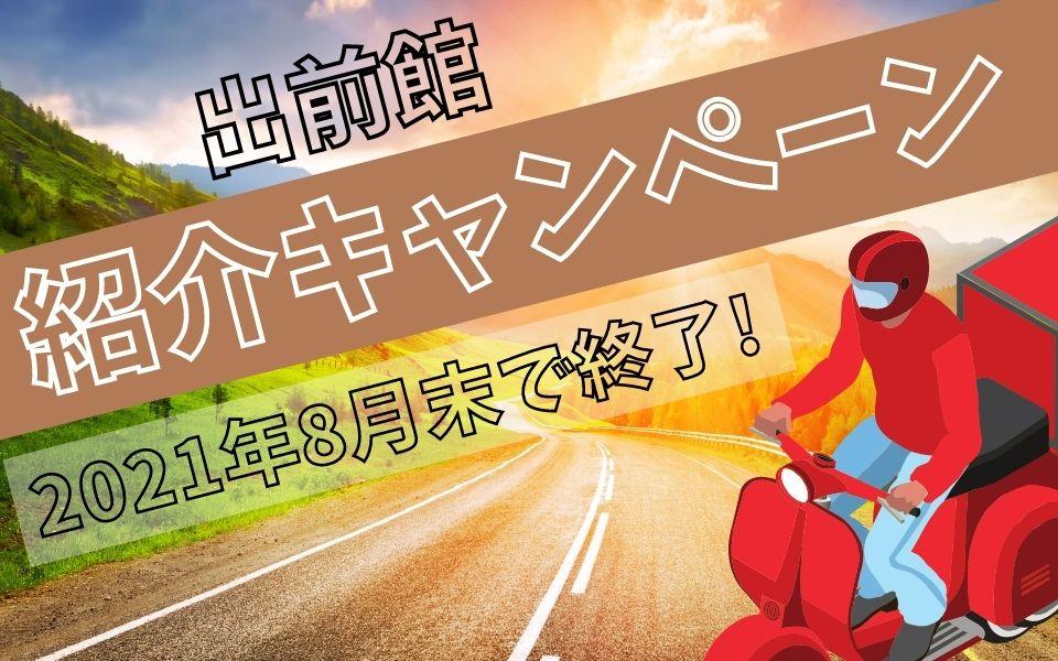 【出前館】配達員の「紹介コード終了」の噂は本当!